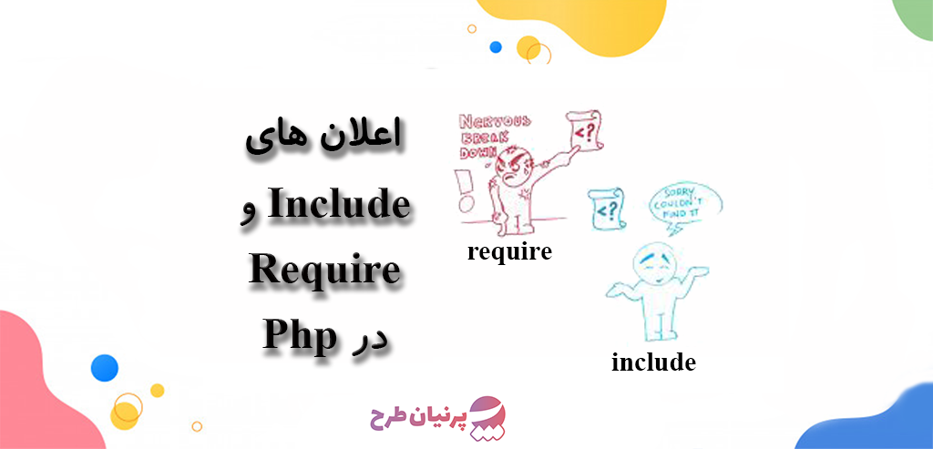 اعلان های includeوrequire